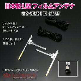 (F型) 高品質日本製 地上デジタル フィルムアンテナ[TYPE4] + 4mコード Panasonic(TU-DTV100) 高感度ブースター内蔵 1セット / 地デジ デジタル 張り替え 補修