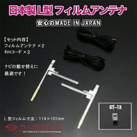 (GT13) 高品質日本製 地上デジタル フィルムアンテナ[TYPE4] + 4mコード Panasonic(CN-HDS965TD) 高感度ブースター内蔵 2セット / 地デジ デジタル 張り替え 補修