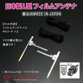 (VR-1) 高品質日本製 地上デジタル フィルムアンテナ[TYPE4] + 4mコード Panasonic(CN-R500WD) 高感度ブースター内蔵 2セット / 地デジ デジタル 張り替え 補修