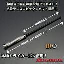 【メール便!】本物カーボン伸縮ショートアンテナ(SL) 5、6、7mm