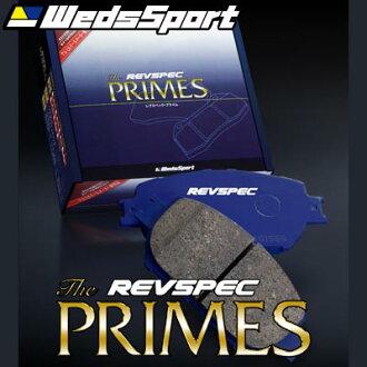 除去Weds列布规格重要刹车片前台奥德赛(RB1)的瑞典伏特加PR-H181/REVSPEC PRIME WedsSport