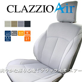 クラッツィオ エアー シートカバー ハスラー(MR31S / MR41S) ES-6062 / Clazzio Air