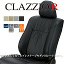 クラッツィオR シートカバー クラウン アスリート(JZS17#) ETR0185 / Clazzio R