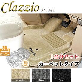 Clazzio クラッツィオ 立体フロアマット(1台分) ルクラ カスタム L455F (品番:ED-0675) カーペットタイプ /3D