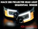 ハイエース 200系 4型 プロジェクター シーケンシャル ヘッドライト ヘッド ランプ 流れるタイプ ハロゲン車用 ブラッ…