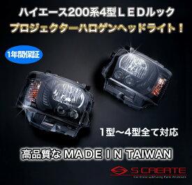 ハイエース 200系 ヘッドライト 4型LEDルック ブラック 【1・2・3・4・5型対応】ヘッドランプ フェイスチェンジに!