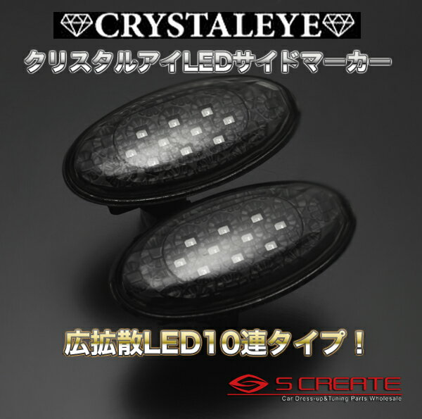 エブリィ(DA64)LEDサイドマーカー(ブラック)SMDチップでよりゴージャスにドレスアップ!!【クリスタルアイ】 [D016BS]