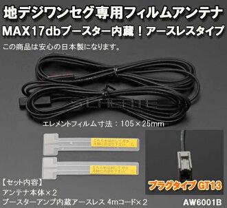 Put Navi changed, repair, etc  In Desi film antenna +4 m cord set 4 pieces