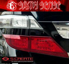 【SIXTH SENSE(シックスセンス)】ヴェルファイア/ハイブリッド 20系 レッド テールレンズカバー【下側用 LOW 左右セット 1台分】
