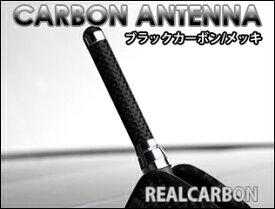 【メール便!】カーボンショートアンテナ(ブラック)ワゴンRスティングレーMH23
