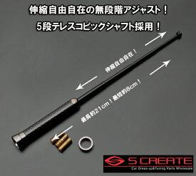 【メール便!】カーボン伸縮アンテナ(ブラックメッキ)AZ-1ルーフアンテナ車