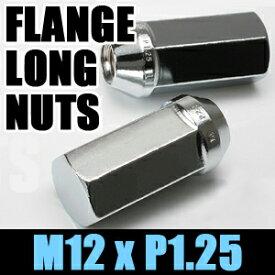 KYO-EI フランジロングナット(袋) M12xP1.25 クロームメッキ 60°テーパー 21HEX 103-50/協永産業 キョーエイ KYOEI