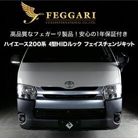ハイエース 200系 4型 LED ルック フェイスチェンジキット 【1・2・3型対応】 フェガーリ フルセット!これだけで4型顔に!