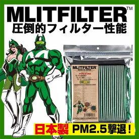 エムリット フィルター ハイエース 200系 3型 4型 5型 エアコンフィルター MLITFILTER 純正品番87441-26010