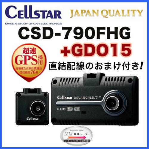 【在庫有】セルスター CSD-790FHG + GDO15 ドライブレコーダー 直結配線DCコード付 2カメラ前後同時録画 CELLSTAR 最新機種!