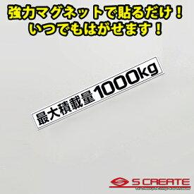 (メール便) (簡単取付) ハイエース200系 最大積載量1000kg マグネットステッカー ホワイト(黒文字)