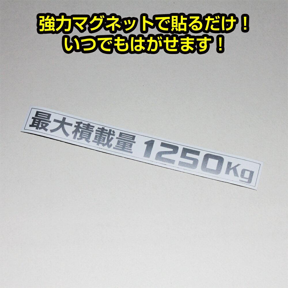 (メール便) (簡単取付) ハイエース200系 最大積載量1250kg マグネットステッカー シルバー