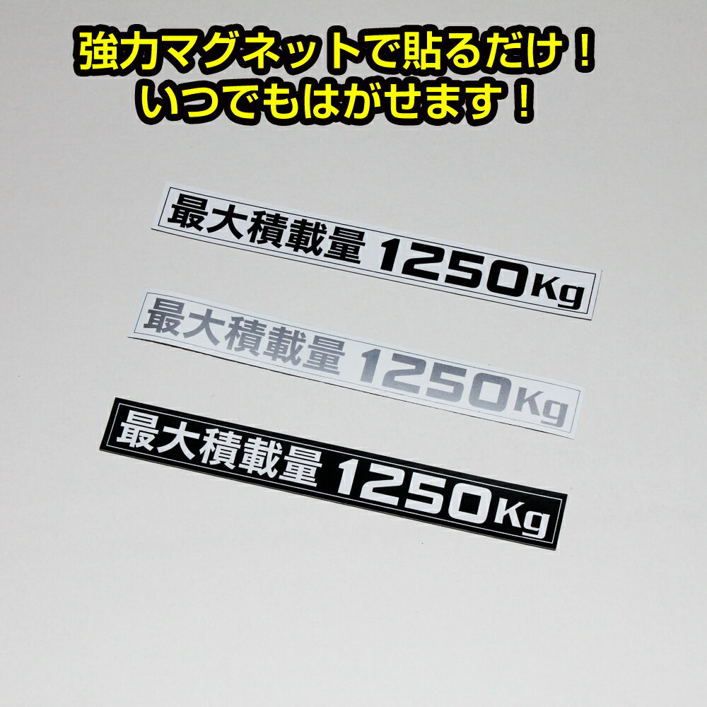 (メール便) (簡単取付) ハイエース200系 最大積載量1250kg マグネットステッカー (3色設定有り)
