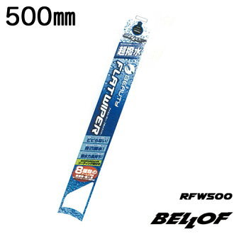BELLOF (Beroff) eye-beauty flat wiper mm/i 500 BEAUTY FLAT WIPER