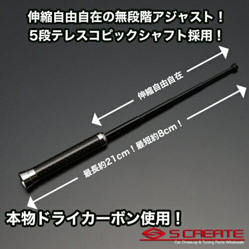 【通常便】伸縮カーボンアンテナ ブラックカーボン×クロームメッキ BMW Z3ロードスター(E36.7)(C#19.20.22.28.30) / テレスコピック