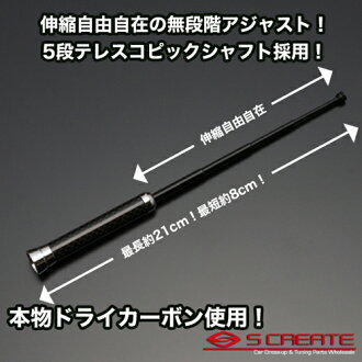 Extension carbon antenna black carbon X chromeplating Vitz (##P13#) / テレスコピック