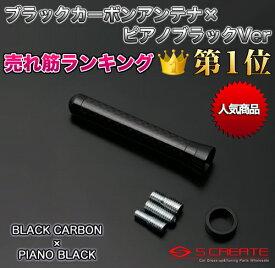 【メール便!】カーボンショートアンテナ ブラックカーボン×ピアノブラック タント(L375.385S)