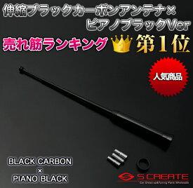 【通常便】伸縮カーボンアンテナ ブラックカーボン×ピアノブラック PEUGEOT 208 / テレスコピック