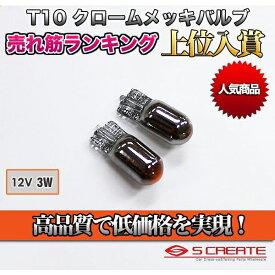 T10 クローム メッキ オレンジ バルブ ステルスバルブ 12V-3W
