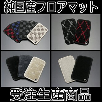 Purely private car floor mats skyline (ER34-HR34) H10.05-H13.06 / Floor Mat MADE IN JAPAN