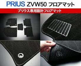 プリウス50系 高品質フロアマット前後セット ブラック 5ピース / カーマット PRIUS ZVW50 ZVW51 ZVW55