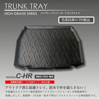 供新货3D ragejjimatto C-HR NGX50 ZYX10使用的车型另外专用的汽车垫子户外用防水防汚后备箱伤防止