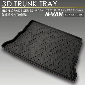 N-VAN 3D ラゲッジ マット JJ1/JJ2 トランク トレイ カーゴ 立体マット リア 防水 防汚 NVAN エヌバン