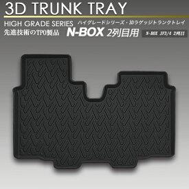 N-BOX 3D フロアマット JF3 JF4 トランク トレイ カーゴ リア 2列目 防水 防汚