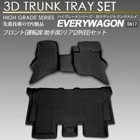 エブリィワゴン 3D フロアマット セット DA17W トランク トレイ カーゴ 1列目2列目セット 防水 防汚