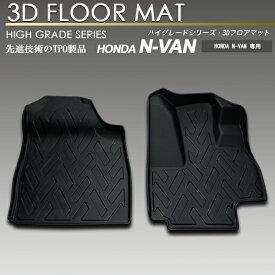 N-VAN JJ1 JJ2 3D フロアマット 1列目 防水 防汚 フロント