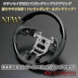 オデッセイ RB3/RB4 [2008/10〜] スポーツタイプ ウッドコンビステアリング (ピアノブラック) / steering ハンドル ホイール