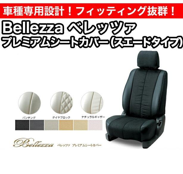 Bellezza ベレッツァ プレミアムシートカバー PVC&スエード ストリーム RN1〜5 (品番:051)
