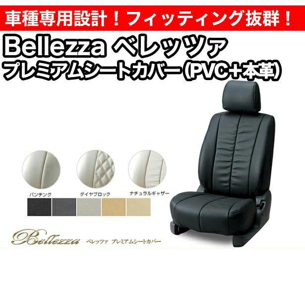 Bellezza ベレッツァ プレミアムシートカバー PVC&本革 エスティマ ACR5#W/GSR5#W (品番:290)