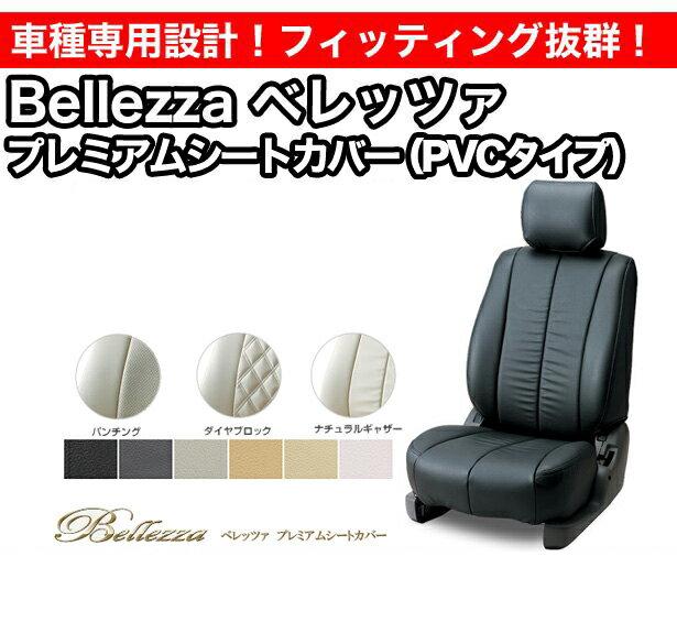 Bellezza ベレッツァ プレミアムシートカバー PVCタイプ ストリーム RN1〜5 (品番:051)