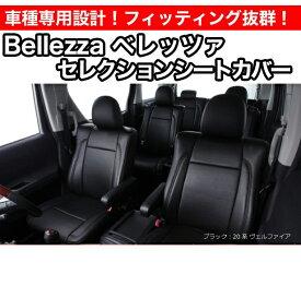 ベレッツァ セレクションシートカバー アクア(NHP10) 301/Bellezza selection