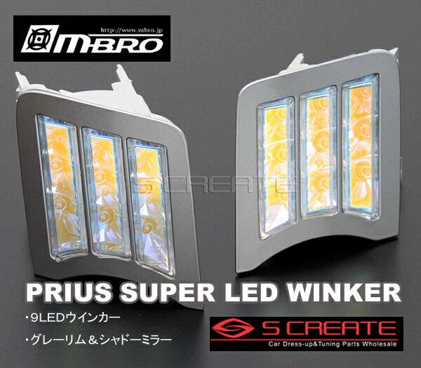 MBRO プリウス(30)LEDフロントウインカーランプ/シャドーミラー&グレーリム