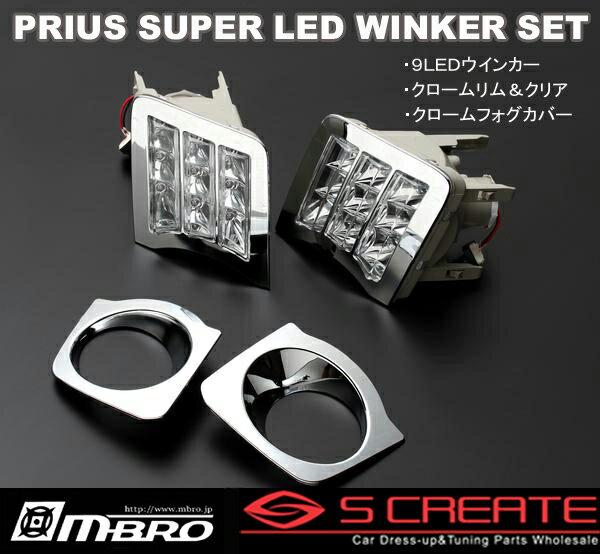 MBRO プリウス(30)LEDフロントウインカー&フォグランプカバーフルセット/クロームメッキリム