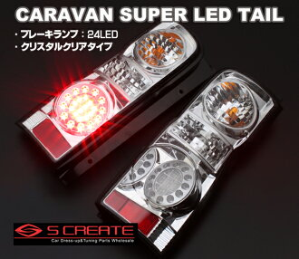 Caravan (E25) super LED Crystal tail