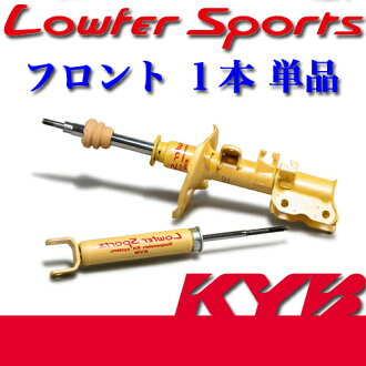 KYB(카야바) Lowfer Sports 1개(프런트 오른쪽) 마크 X(GRX120/121) 250/300 G WSG9311R /간편화 스포츠