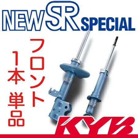 KYB(カヤバ) New SR SPECIAL フロント[L]1本 ラパン(HE21S) 除く 「ラパンSS」 NST5243L
