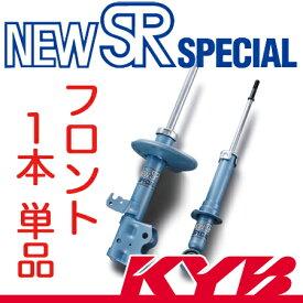 KYB(カヤバ) New SR SPECIAL フロント[L]1本 ステップワゴン(UA-RF3) B、 G (Sパッケージ可) NST5224L
