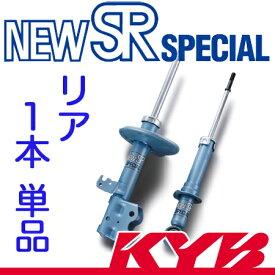 KYB(カヤバ) New SR SPECIAL リア[L] ステップワゴン(UA-RF3) B、G (Sパッケージ可) NSF2060