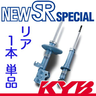 KYB(kayaba)New SR SPECIAL后部[L]福里斯特(SH5)2.0XT NSF9171Z