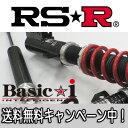 Rsr bsci p1