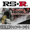 RS★R(RSR) 車高調 Luxury Best☆i クラウンハイブリッド(AWS211) 4WD 2500 HV / ラグジュアリー ベストアイ RS☆R ...